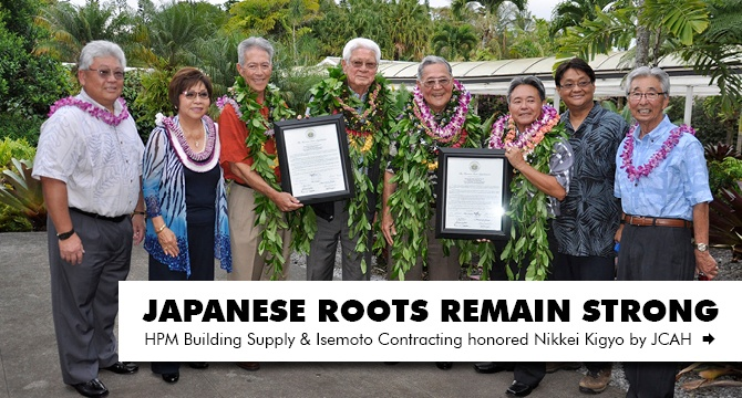 HPM_Japanese_Association_of_Hawaii_Nikkei_Kigyo_1_-_Blog_Featured_Image.jpg